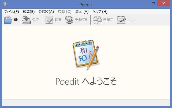 まずPoeditを起動しよう。ここで各言語ごとのカタログというものを作る