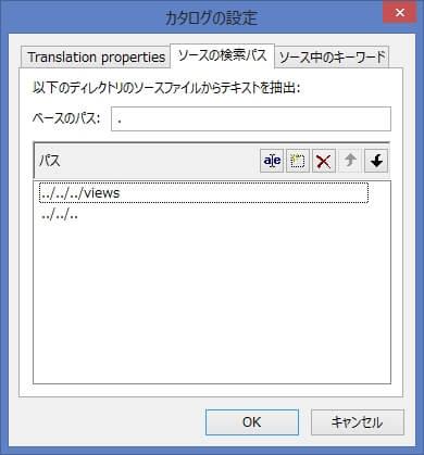 Poedit- 「ソースの検索パス」を開き、翻訳したPHPファイルのあるパスを片っ端から追加する