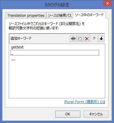 Poedit - 「ソース中のキーワード」タブを開き、翻訳関数名を入力。ただし gettext や _ は初めから登録されてるので、追加する必要なし