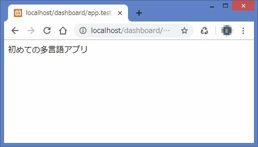 英語から日本語にしっかり翻訳されてる!これにて多言語化は完了