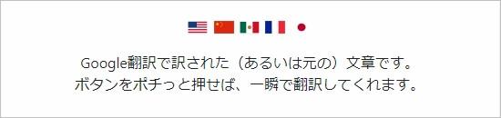 翻訳元のページ(元言語は日本語)