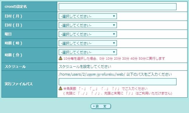ロリポップのcron設定手順 - Cronの設定画面