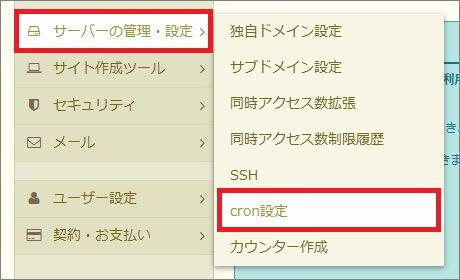 ロリポップのCron設定手順 - まずメニューから【サーバーの管理・設定】=>【CRON設定】を開く