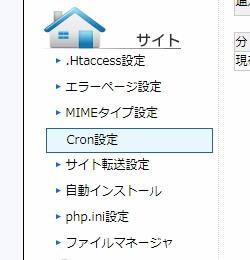 ラクサバでのcron設定手順 - メニューから【サイト】=>【Cron設定】を開く