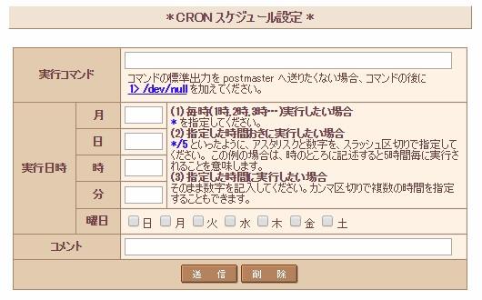 さくらでのcron設定手順 - CRONスケジュール設定から新規cronジョブの登録ができる