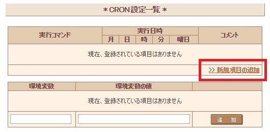 さくらでのcron設定手順 - cron設定の一覧が出てくるので、【新規項目の追加】をクリック
