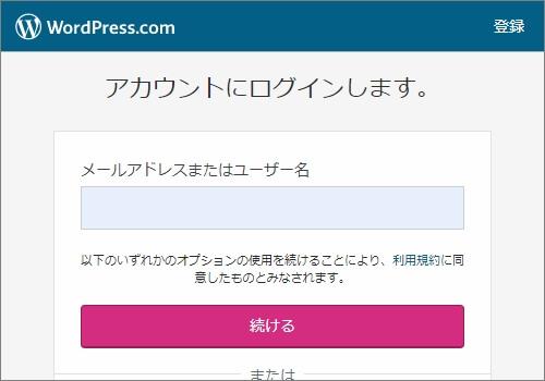 WordPressシェアボタンを押したときのシェア画面