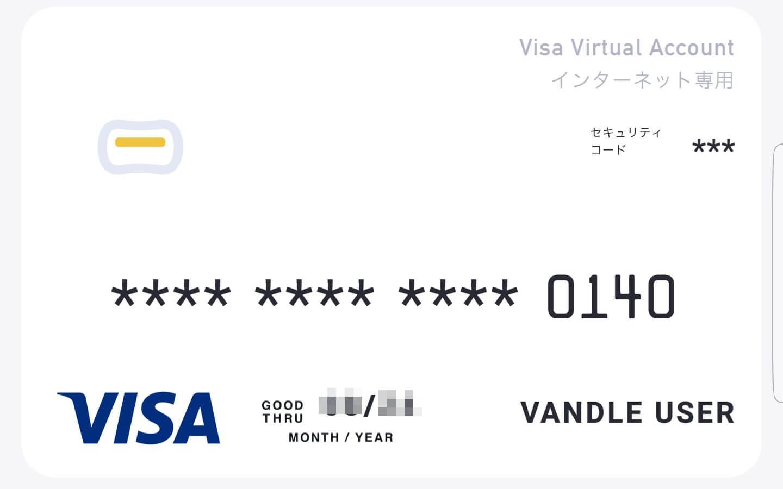 バンドルカードから発行したカードの例。アプリから数分くらいで作れるけど、本当に使える