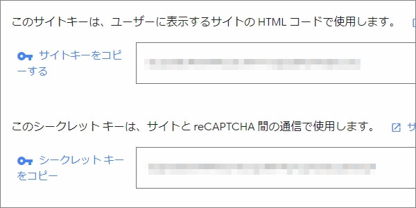reCAPTCH v3 のサイトキーとシークレットキー