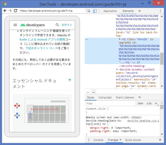 Android側で開いたページをPC版開発者ツールでデバッグしている様子