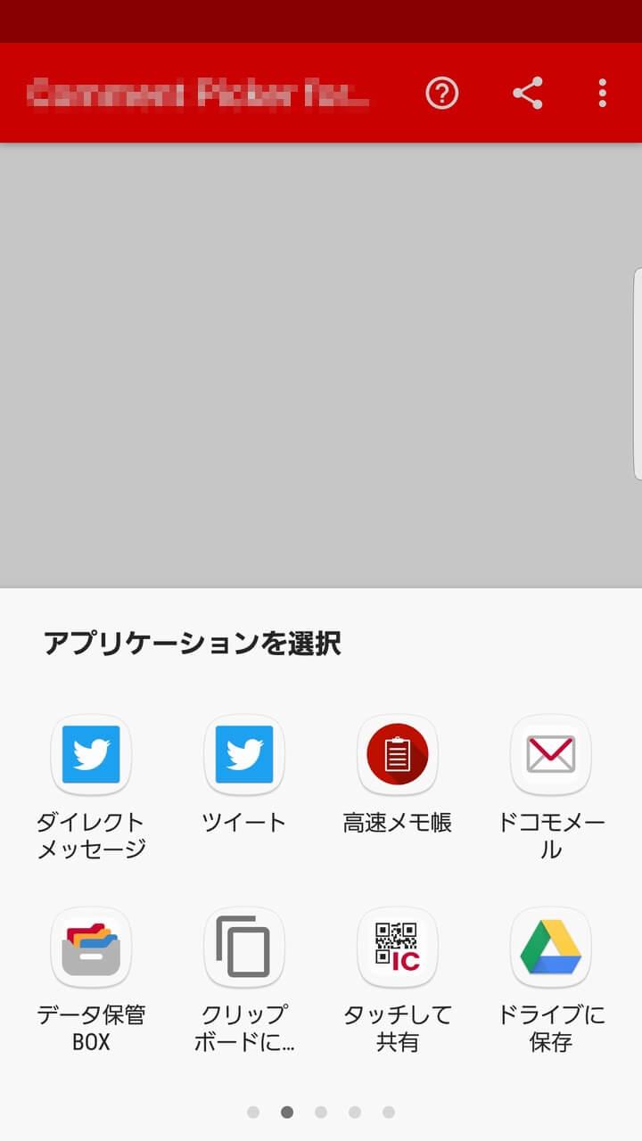 Android7.0でShareCompatのシェア機能を呼び出してみた