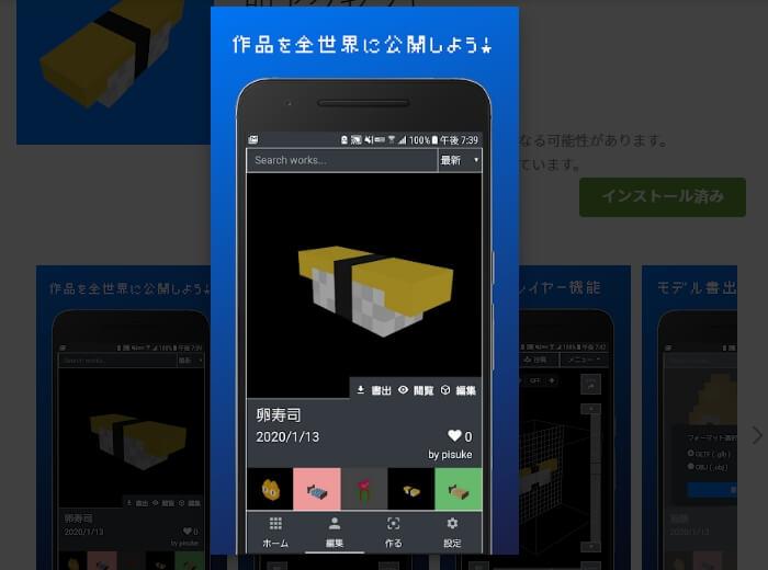 ボクセルアート(3Dドット絵)を作って投稿できるSNS型アプリが運営開始。現在テスター募集中