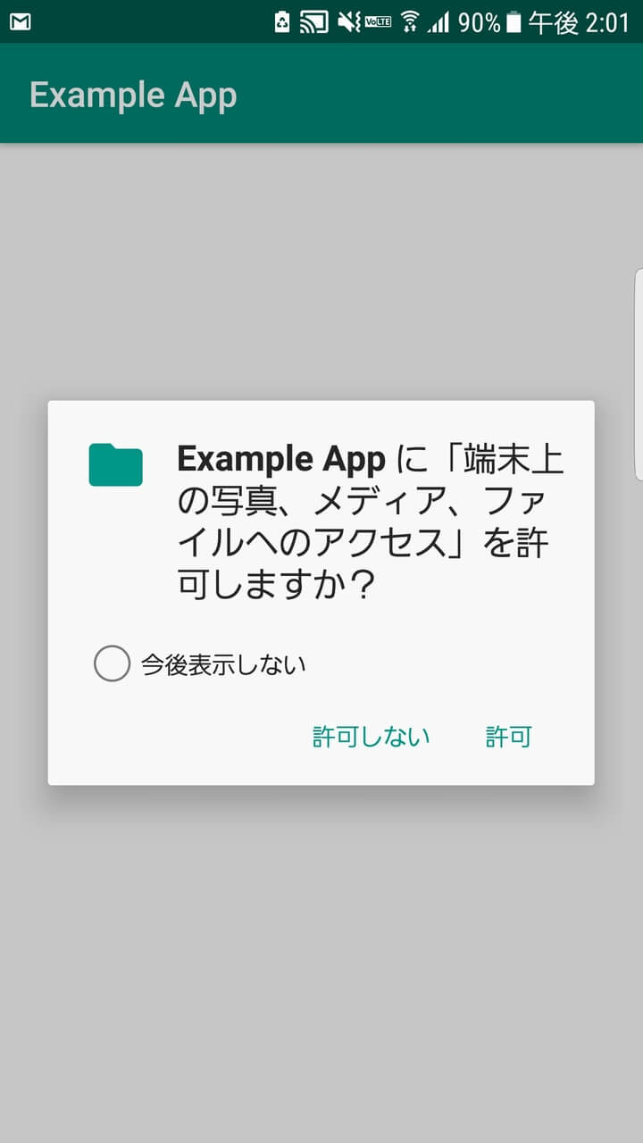 WRITE_EXTERNAL_STORAGE の許可ダイアログの表示例